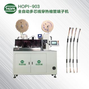 全自动多芯线穿热缩管端子机