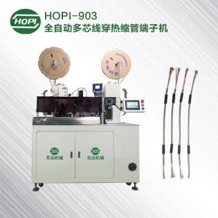 HOPI-903全自动多芯线穿热缩管端子机