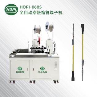 HOPI-068S穿热缩管穿防水栓端子机